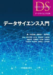 『データサイエンス入門 データサイエンス大系』竹村彰通