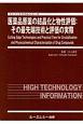 医薬品原薬の結晶化と物性評価 ファインケミカルシリーズ その最先端技術と評価の実際