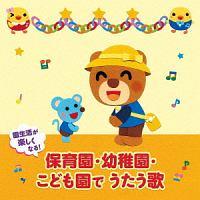 年令別 すくすくキッズ 園生活が楽しくなる!保育園・幼稚園・こども園でうたう歌 毎日の歌 行事の歌