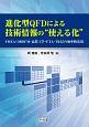 """進化型QFDによる技術情報の""""使える化"""" FMEA・DRBFM・品質工学・FTA・TRIZの"""