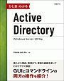 ひと目でわかるActive Directory<Windows Server 2019版>