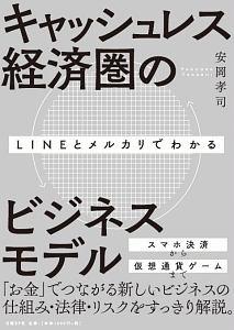 『LINEとメルカリでわかるキャッシュレス経済圏のビジネスモデル』ウィル・コロナ・ピルグリム