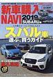 新車購入NAVI 2019 SUBARU CARトップ特別編集