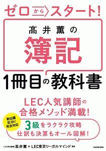 ゼロからスタート!高井薫の簿記1冊目の教科書