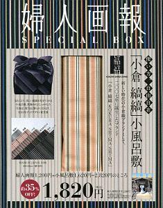 『婦人画報 2019.3×「小倉 縞縞」小倉織小風呂敷特別セット』操上和美