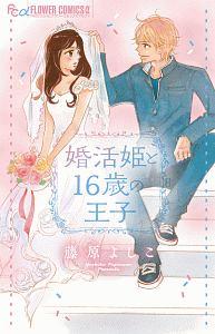 藤原よしこ『婚活姫と16歳の王子』