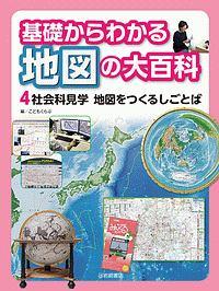 基礎からわかる 地図の大百科