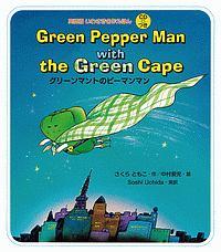 Green Pepper Man with the Green Cape グリーンマントのピーマンマン いわさき名作えほん<英語版> CDつき