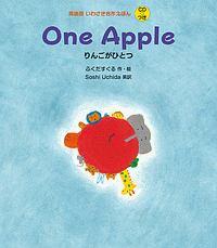 『One Apple りんごがひとつ いわさき名作えほん<英語版> CDつき』Soshi Uchida
