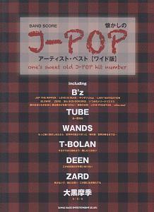 懐かしのJ-POPアーティスト・ベスト
