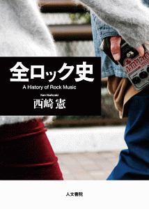 『全ロック史』西崎憲