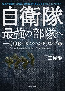 自衛隊最強の部隊へ-CQB・ガンハンドリング編