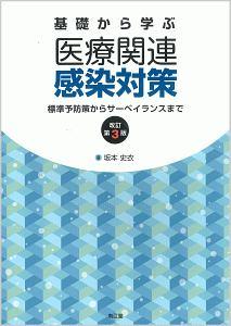 坂本史衣『基礎から学ぶ医療関連感染対策<改訂第3版>』