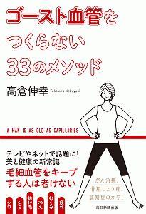 『ゴースト血管をつくらない33のメソッド』小泉吉宏