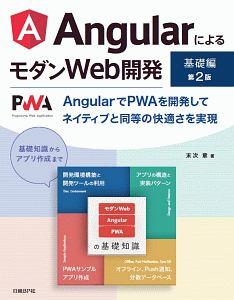 AngularによるモダンWeb開発 基礎編(仮)