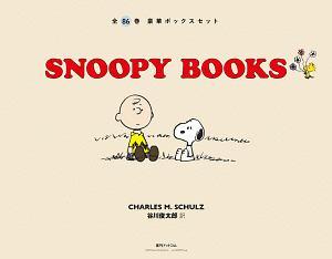 チャールズ・モンロー・シュルツ『SNOOPY BOOKS 全86巻 豪華ボックスセット』