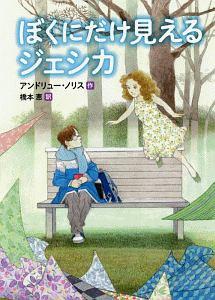 橋本恵『ぼくにだけ見えるジェシカ』