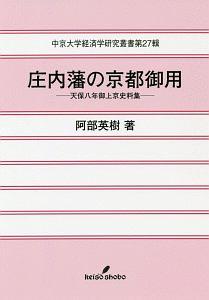 阿部英樹『庄内藩の京都御用 天保八年御上京史料集』