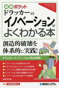 『図解ポケット ドラッカーのイノベーションがよくわかる本』中野明