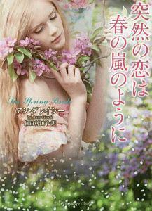 アン・グレイシー『突然の恋は春の嵐のように』