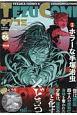 テヅコミ<限定版> 特集:ホラーな手塚治虫 (5)