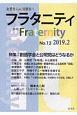 季刊 フラタニティ 2019.1 特集:創価学会と公明党はどうなるか (13)