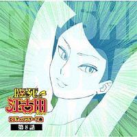 TVアニメ「臨死!! 江古田ちゃん」エンディングテーマ曲 第8話