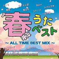 春うたベスト ~ALL TIME BEST MIX~