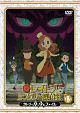 レイトン ミステリー探偵社 ~カトリーのナゾトキファイル~ Vol.13