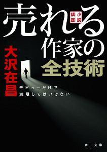 大沢在昌『小説講座 売れる作家の全技術』