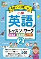小学英語 レッスンワーク 英語がぐんぐん得意になる!(2)