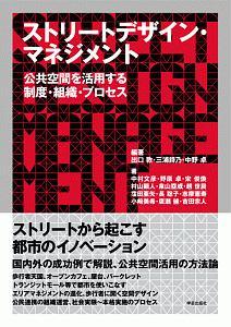 『ストリートデザイン・マネジメント』トム・コンティ
