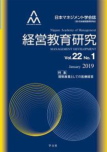 経営教育研究 22-1