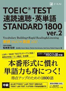 TOEIC TEST 速読速聴・英単語 STANDARD 1800 ver.2