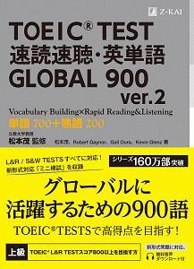 TOEIC TEST 速読速聴・英単語 GLOBAL 900 ver.2