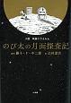 小説「映画ドラえもん のび太の月面探査記」