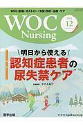 『WOC Nursing 6-12 2018.12』細矢美紀