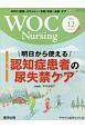 WOC Nursing 6-12 2018.12 WOC(創傷・オストミー・失禁)予防・治療・ケア