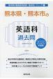 熊本県・熊本市の英語科 過去問 2020 熊本県の教員採用試験「過去問」シリーズ5