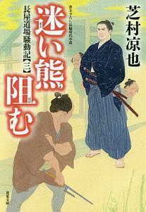 『迷い熊阻む 長屋道場騒動記3』黒木久勝