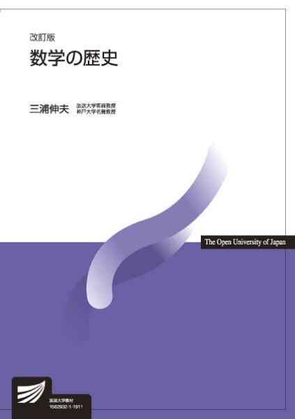 数学の歴史<改訂版>