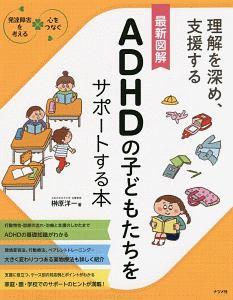 『最新図解 ADHDの子どもたちをサポートする本 発達障害を考える心をつなぐ』川辺洋平