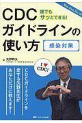 『CDCガイドラインの使い方 感染対策』細矢美紀