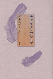 川上亜紀『チャイナ・カシミア』