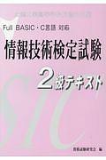 情報技術検定試験 2級 テキスト Full BASIC・C言語対応