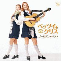 ゴールデン☆ベスト~ベッツイ&クリス