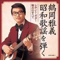 鶴岡雅義『決定盤 鶴岡雅義 昭和歌謡を弾く レキント・ギター魅力のすべて』