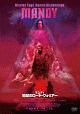 マンディ 地獄のロード・ウォリア—