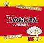 テレビ朝日系 金曜ナイトドラマ 私のおじさん WATAOJI