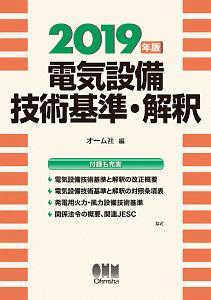 『電気設備技術基準・解釈 2019』クラミサヨ